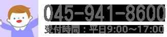 すみれ保育園電話番号0459418600